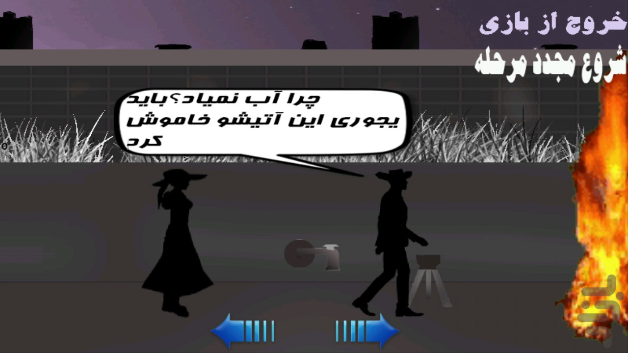 شیوع : قسمت دوم screenshot