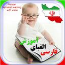 اموزش حروف الفبای فارسی صوتی +اعداد