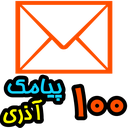 100 Azari SMS