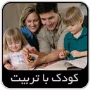 کودک با تربیت