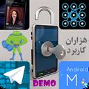قفل شکن اندروید+کدهای مخفی دمو