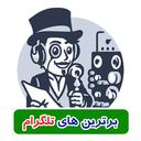 آموزش و کلکسیون کانال های تلگرام