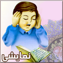 Quran for kids demo