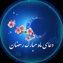 دعای ایام ماه رمضان