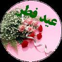 نماز عید فطر و قربان-2