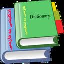 دیکشنری حرفه ای (چند زبانه)