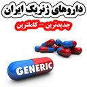ژنریک دارویی (جدید-کامل) ۱۳۹۶