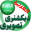 دیکشنری تصویری عربی با ترجمه فارسی