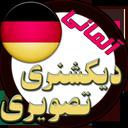 دیکشنری تصویری آلمانی باترجمه فارسی