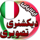 دیکشنری تصویری ایتالیایی به فارسی