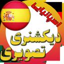 دیکشنری تصویری اسپانیایی به فارسی