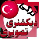 دیکشنری تصویری ترکی با ترجمه فارسی