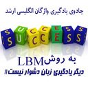 magic lbm arshad