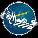 ابزارک حضرت محمد (ص)