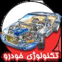تکنولوژی خودرو