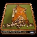 Iranian PersianGulf  Bagpipe