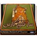 ساز بندری خلیج فارس
