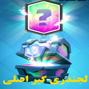 Lejendry Gir clash Royal (amozeshi)
