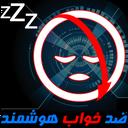 ضدخواب هوشمند