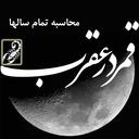 GhamarDarAghrab