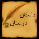 داستان دوستان