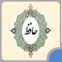 دیوان اشعار حافظ
