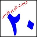 ویجت زیبای تقویم فارسی