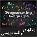 زبانهای برنامه نویسی