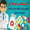 داروشناسی