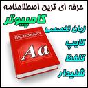 اصطلاحنامه و زبان تخصصی کامپیوتر