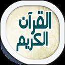 القرآن الکریم+هوشمند(2500ساله)