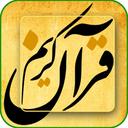 منتخب قرآن کریم صوتی و متنی