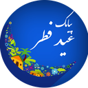 SMS Eid al-Fitr
