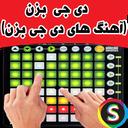 DJ Strike