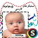 Stickers Persian Baby