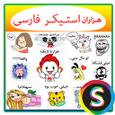 500 Sticker Persian