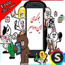 جوک های لاین و وایبر و تلگرام