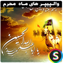 Wallpapers Muharram