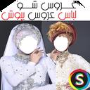 عـــروس شـــو( لباس عروس بپوش )