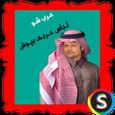 Shu Arab (Arabic