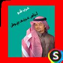عـرب شــو(لباس عربی بپوش)