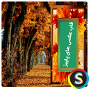 Autumn photo frame