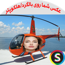 Your photos on body helicopters