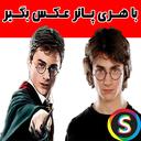 Harry Potter shoot