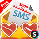 5000 Message of love