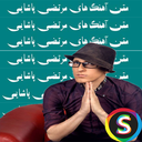 Text Morteza Pashaei all songs