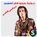 Morteza Pashaei music videos