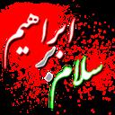 SelamBarEbrahim