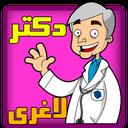 Dr.Laghary