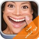 Self-scrutiny(Farsi)